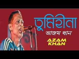 তুমিহীনা - আজম খান || Tumi Hina - Azam Khan - YouTube
