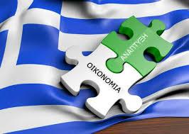 ΟΟΣΑ: Η οικονομία ανακάμπτει, η αξιοπιστία είχε βελτιωθεί   Η ...