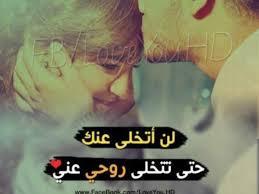رسايل حب و غرام 2020 صور حب كلمات حب شوق عشق رسائل حب صور ومواضيع