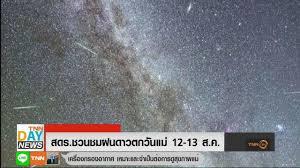 ชวนแม่ดูกัน!'ฝนดาวตกเพอร์เซอิดส์'ต้อนรับวันแม่ - YouTube