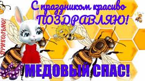 Медовый Спас прикольные поздравления и пожелания с медовым спасом |  Открытки, Видео