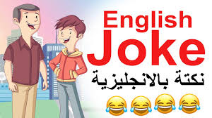 10 نكت انجليزية مترجمة عن الأزواج تفطس من الضحك