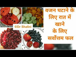 fruits that you can eat at night वजन