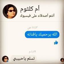 طرائف النساء وغرائب الرجال الصفحة الرئيسية فيسبوك