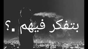 قصيدة بتفكر فيهم قصيدة حزينة جدا تقطع القلب ٢٠١٨ قصائد حزينة