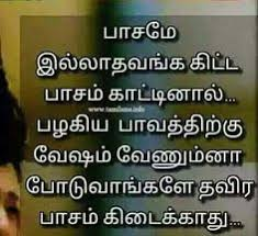 get here fake family relationship quotes in tamil love quotes