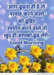 good morning hindi message for whatsapp