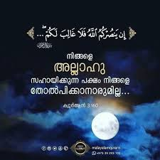 islamic quotes malayalam facebook