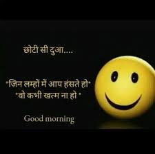 good morning love es good morning