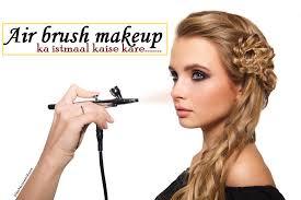 air brush makeup ka istmaal kaise kare