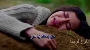 المقطع الذي ابكي الملايين عن موت الام للنجم عمرو الامير Youtube