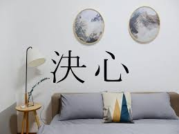 Determination Kanji Symbol Character Car Or Wall Decal Fusion Decals