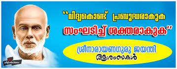 sree narayana guru jayanthi photos quotes images greetings