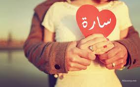 بالصور اسم سارة عربي و انجليزي مزخرف معنى اسم سارة وشعر وغلاف