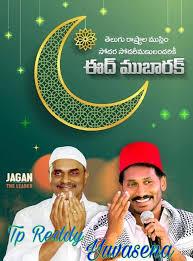Happy Ramadan Mubarak - Tp Reddy Followers   Facebook