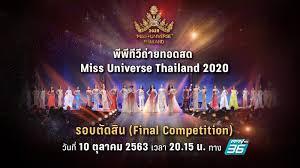 ดูย้อนหลัง ถ่ายทอดสดการประกวด Miss Universe Thailand 2020 รอบตัดสิน (Final  Competition) : PPTVHD36