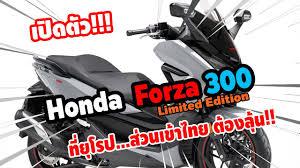 เปิดตัว Honda Forza 300 Limited Edition MY2020 อย่างเป็นทางการ ...