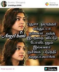 sad quotes 😔 காதல் whatsapp status tamil sharechat