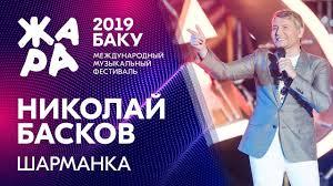 НИКОЛАЙ БАСКОВ - Шарманка /// ЖАРА В БАКУ 2019 - YouTube