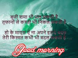 hindi shayari good morning images pics