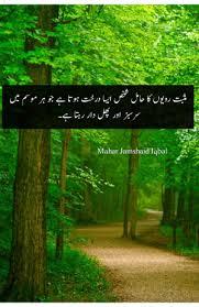 shak aur beyqeeni ki gird urdu quotes
