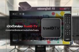 เปิดตัวกล่อง TrueID TV ประสบการณ์ใหม่ของความบันเทิงในบ้านคุณ จองวันนี้รับฟรีบัตรคอนเสิร์ต  BNK48 ที่ทรูช้อป สยาม สแควร์ ซอย 2 !