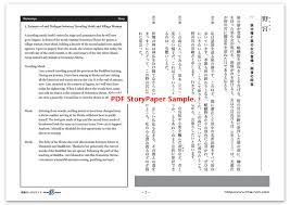 Noh Plays Database Nonomiya Synopsis And Highlight