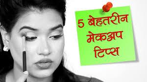 daily use makeup tips in hindi