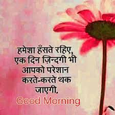 good morning beautiful thoughts in