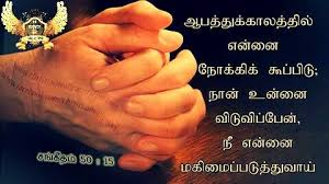 tamil bible verses and quotes added a tamil bible verses and