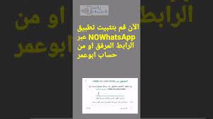 واتساب ابو عمر واتساب ابو نوره Nowhatsapp اخر اصدار ضد الحظر توب ون
