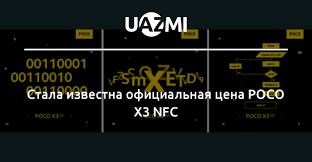 Стала известна официальная цена POCO X3 NFC