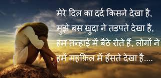 apps like hindi sad shayari images for