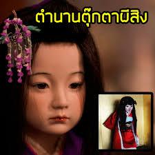 anese haunted doll okiku