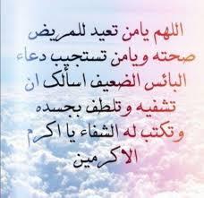 اللهم انزل شفائك لمن مسه الضر وأجبر من انهكه الوجع ربي اشفي وعافي