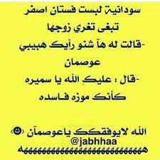 نهفات سورية مضحكة الصور فيسبوك
