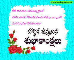 happy birthday wishes in telugu images photos wishes