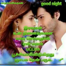 love es with good night wishes