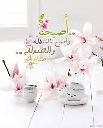 صورصباح الخير جديده2020 بطاقات صباح الخير مع الدعاء كروت صباح