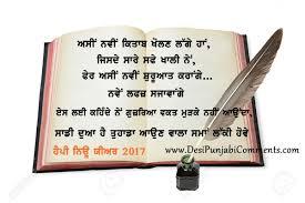 happy new year wishes in punjabi language