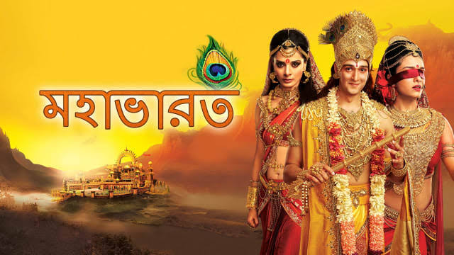 Mahabharat Bangla Serial Ep 01-08(20st january 2020)HD Download