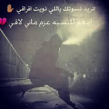شتاوي ع الفراق كلمات حزينة عن الفراق غرور وكبرياء