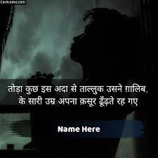 sad boy hindi whatsapp photo status