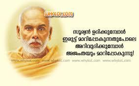 malayalam quotes in malayalam font