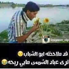 صور مضحكه عراقية