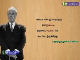 borges quotes ponmozhigal in tamil tamil linescafe com