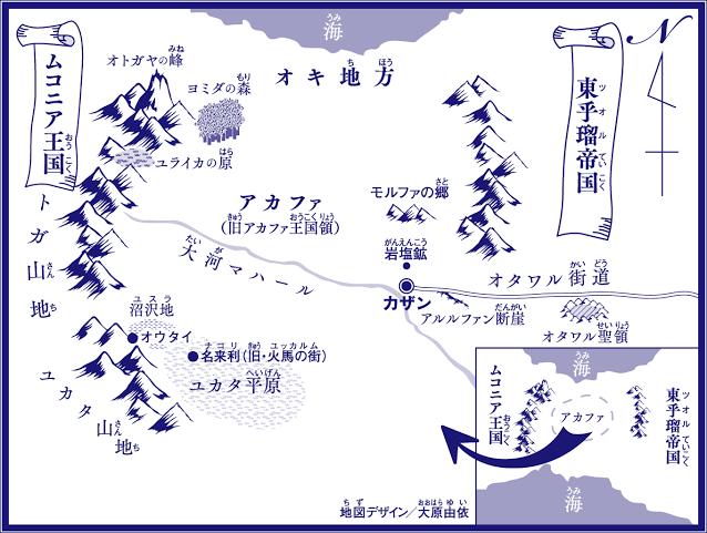 """「鹿の王 地図」の画像検索結果"""""""