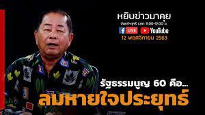 รัฐธรรมนูญ 60 ลมหายใจประยุทธ์|LIVE #หยิบข่าวมาคุย | 12 พฤศจิกายน 2563  ช่วงที่ 2 - YouTube