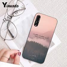 yinuoda sceneary muslim arabic quran islamic black phonecase for
