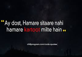 dosti quotes friendship quotes in urdu chill program